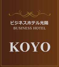 ビジネスホテル光陽は、愛知県豊明市のビジネスホテルです。豊明の観光やビジネス・トラックの運転手までお気軽にご宿泊下さい。