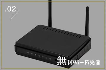 02.無料Wi-Fi完備