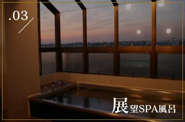 03.展望SPA風呂