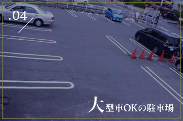 04.大型車OKの駐車場